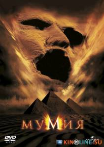 Мумия  / The Mummy [1999] смотреть онлайн