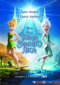 Феи: Тайна зимнего леса  / Secret of the Wings [2012] смотреть онлайн