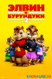 Элвин и бурундуки 2  / Alvin and the Chipmunks: The Squeakquel [2009] смотреть онлайн