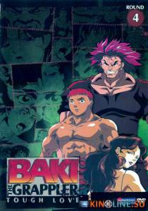 Боец Баки  (сериал 2001 – 2007) / Baki the Grappler [2001 (1 сезон)] смотреть онлайн