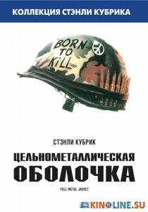 Цельнометаллическая оболочка  / Full Metal Jacket [1987] смотреть онлайн