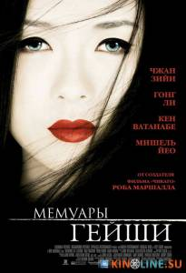 Мемуары гейши  / Memoirs of a Geisha [2005] смотреть онлайн