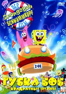 Губка Боб – квадратные штаны  / The SpongeBob SquarePants Movie [2004] смотреть онлайн