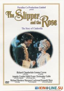 Туфелька и роза  / The Slipper and the Rose: The Story of Cinderella [1976] смотреть онлайн