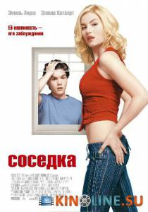 Соседка  / The Girl Next Door [2004] смотреть онлайн