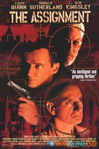 Двойник  / The Assignment [1997] смотреть онлайн
