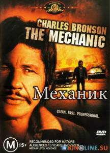 Механик  / The Mechanic [1972] смотреть онлайн