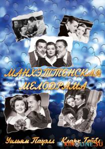 Манхэттенская мелодрама  / Manhattan Melodrama [1934] смотреть онлайн