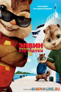 Элвин и бурундуки 3  / Alvin and the Chipmunks: Chipwrecked [2011] смотреть онлайн
