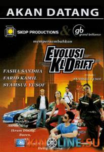 Эволюция: Дрифт в Куала-Лумпур  / Evolusi: KL Drift [2008] смотреть онлайн