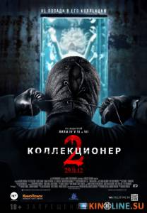 Коллекционер 2  / The Collection [2012] смотреть онлайн