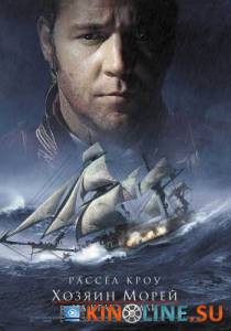 Хозяин морей: На краю Земли  / Master and Commander: The Far Side of the World [2003] смотреть онлайн
