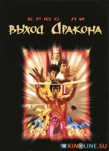 Выход Дракона  / Enter the Dragon [1973] смотреть онлайн