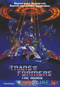 Трансформеры  / The Transformers: The Movie [1986] смотреть онлайн