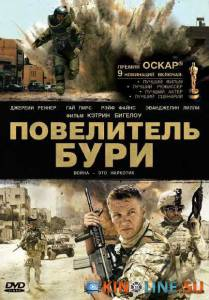 Повелитель бури  / The Hurt Locker [2008] смотреть онлайн