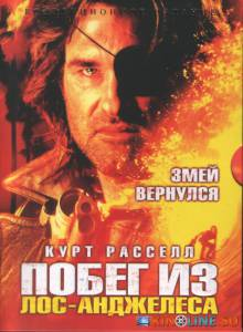 Побег из Лос-Анджелеса  / Escape from L.A. [1996] смотреть онлайн