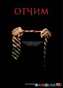 Отчим  / The Stepfather [2009] смотреть онлайн