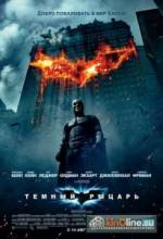 Темный рыцарь / The Dark Knight [2008]