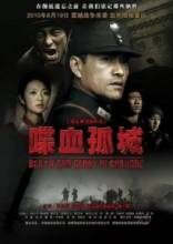 Смерть и слава в Чандэ / Death and glory in Changde / Die Xue Gu Cheng [2010] смотреть онлайн