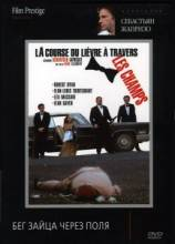 Бег зайца через поля / La course du lièvre à travers les champs [1972] смотреть онлайн